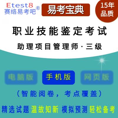 2021年职业技能鉴定考试(助理项目管理师・三级)易考宝典手机版