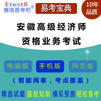 2021年安徽高级经济师资格业务考试易考宝典手机版