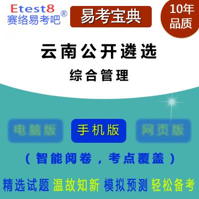 2021年云南公开遴选公务员考试(综合管理)易考宝典手机版