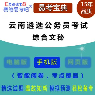 2021年云南公开遴选公务员考试(综合文秘)易考宝典手机版