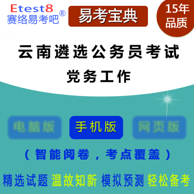 2021年云南公开遴选公务员考试(党务工作)易考宝典手机版