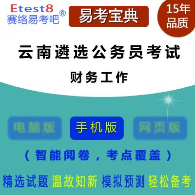2021年云南公开遴选公务员考试(财务工作)易考宝典手机版