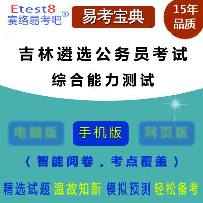 2021年吉林公开遴选公务员考试(综合能力测试)易考宝典手机版