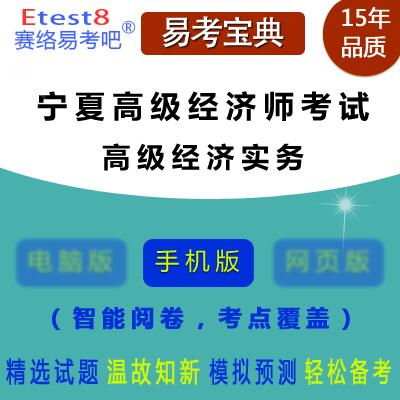 2021年宁夏高级经济师专业技术资格考试(高级经济实务)易考宝典手机版