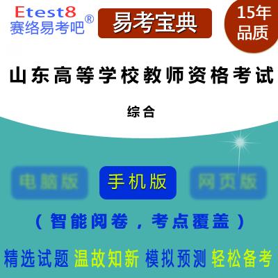 2021年山东高等学校教师资格考试(综合)易考宝典手机版