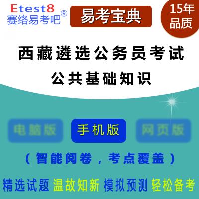 2021年西藏公开遴选公务员考试(公共基础知识)易考宝典手机版