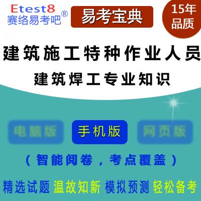 2021年建筑施工特种作业人员考试(建筑焊工专业知识)易考宝典手机版