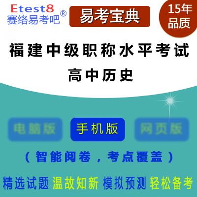 2021年福建中级职称教育教学能力水平考试(历史)易考宝典手机版(高中)