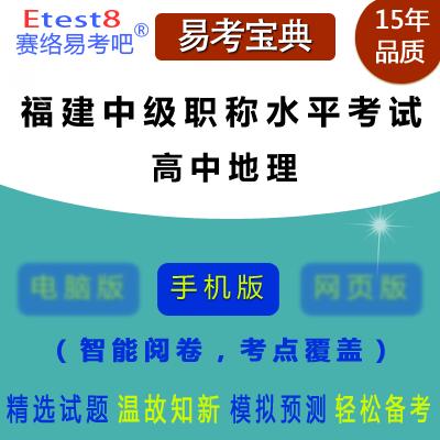 2021年福建中级职称教育教学能力水平考试(地理)易考宝典手机版(高中)