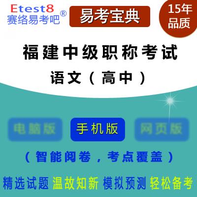 2021年福建中级职称教育教学能力水平考试(语文)易考宝典手机版(高中)