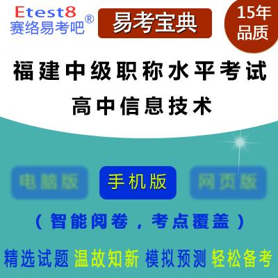 2021年福建中级职称教育教学能力水平考试(信息技术)易考宝典手机版(高中)