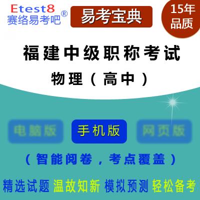 2021年福建中级职称教育教学能力水平考试(物理)易考宝典手机版(高中)