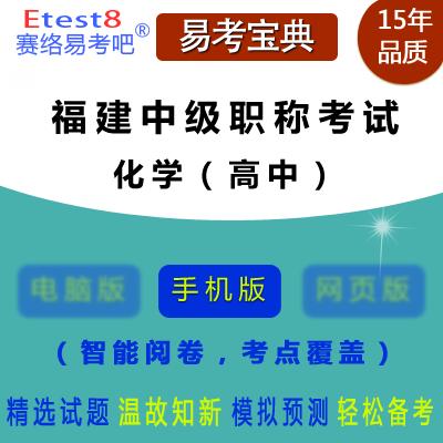2021年福建中级职称教育教学能力水平考试(化学)易考宝典手机版(高中)