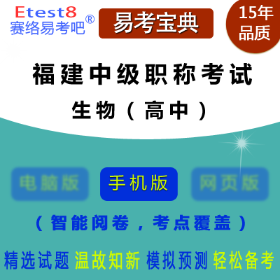 2021年福建中级职称教育教学能力水平考试(生物)易考宝典手机版(高中)