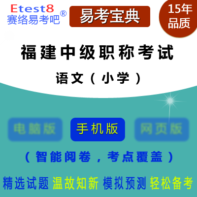 2021年福建中级职称教育教学能力水平考试(语文)易考宝典手机版(小学)