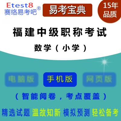2021年福建中级职称教育教学能力水平考试(数学)易考宝典手机版(小学)