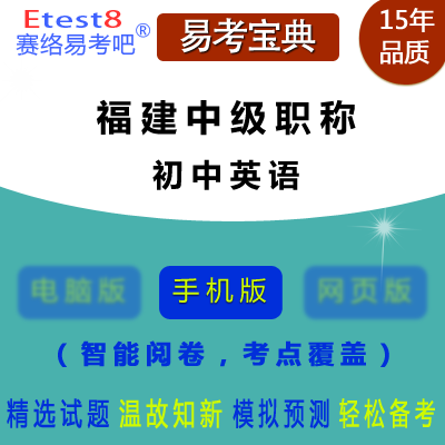 2021年福建中级职称教育教学能力水平考试(英语)易考宝典手机版(初中)