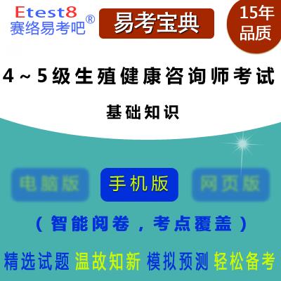2021年4~5级生殖健康咨询师考试(基础知识)易考宝典手机版