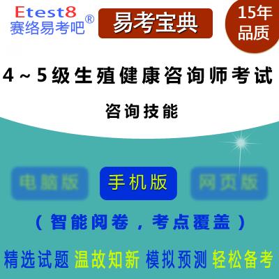 2021年4~5级生殖健康咨询师考试(咨询技能)易考宝典手机版