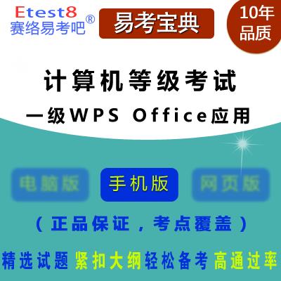 2019年全国计算机等级考试(一级计算机基础及WPS Office应用)易考宝典手机版