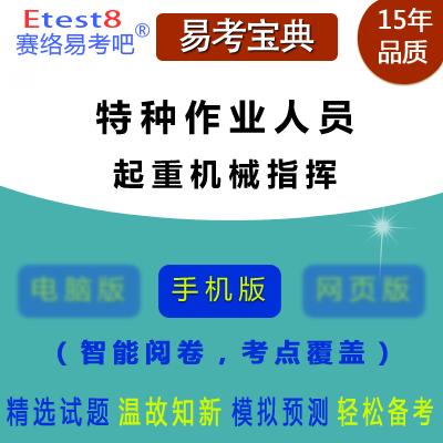 2021年特种作业人员考试(起重机械指挥)易考宝典手机版