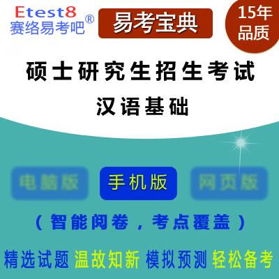 2021年硕士研究生招生考试《汉语基础》易考宝典手机版