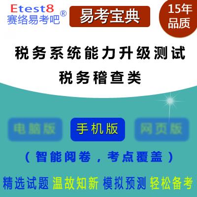 2021年税务系统业务能力升级测试(税务稽查类)易考宝典手机版