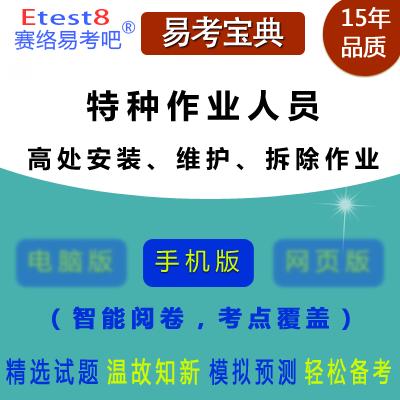 2021年特种作业人员考试(高处安装、维护、拆除作业)易考宝典手机版