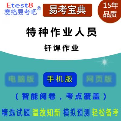 2021年特种作业人员考试(钎焊作业)易考宝典手机版
