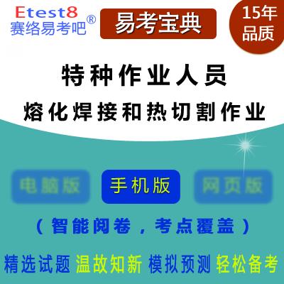 2021年特种作业人员考试(熔化焊接和热切割作业)易考宝典手机版