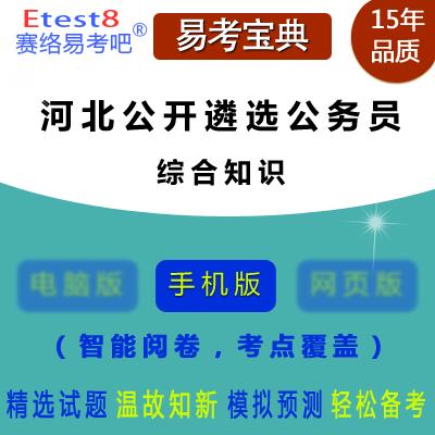 2021年河北公开遴选公务员考试(综合知识)易考宝典手机版