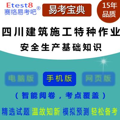 2021年四川建筑施工特种作业人员考试(安全生产基础知识)易考宝典手机版