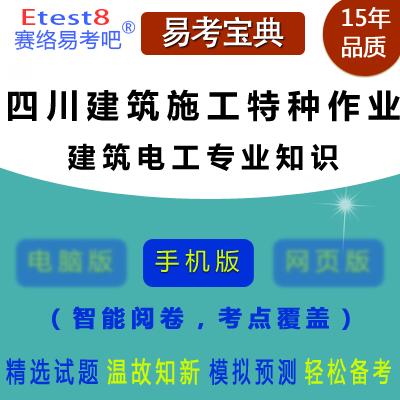 2021年四川建筑施工特种作业人员考试(建筑电工专业知识)易考宝典手机版