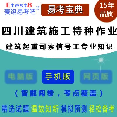 2021年四川建筑施工特种作业人员考试(建筑起重司索信号工专业知识)易考宝典手机版