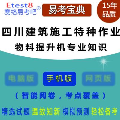 2021年四川建筑施工特种作业人员考试(物料提升机专业知识)易考宝典手机版