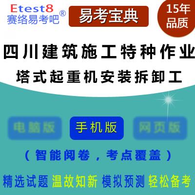 2021年四川建筑施工特种作业人员考试(塔式起重机安装拆卸工)易考宝典手机版