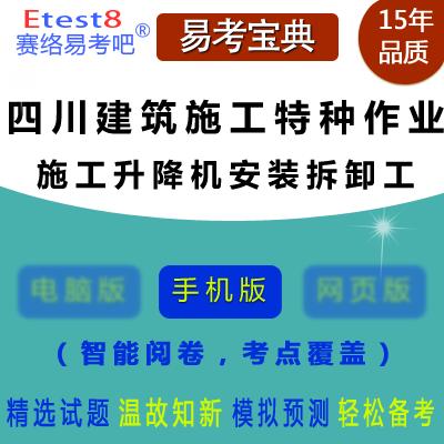 2021年四川建筑施工特种作业人员考试(施工升降机安装拆卸工)易考宝典手机版