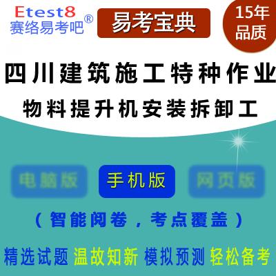 2021年四川建筑施工特种作业人员考试(物料提升机安装拆卸工)易考宝典手机版