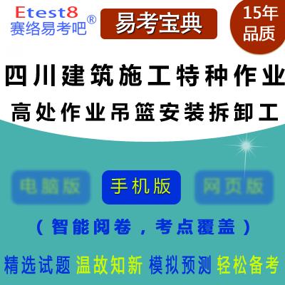 2021年四川建筑施工特种作业人员考试(高处作业吊篮安装拆卸工)易考宝典手机版