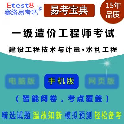 2021年一级造价工程师职业资格考试(建设工程技术与计量・水利工程)易考宝典手机版