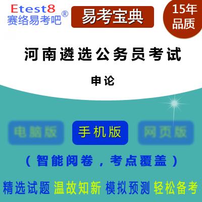 2021年河南公开遴选公务员考试(申论)易考宝典手机版