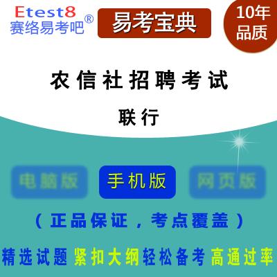 2019年农村信用社招聘考试(联行)易考宝典手机版