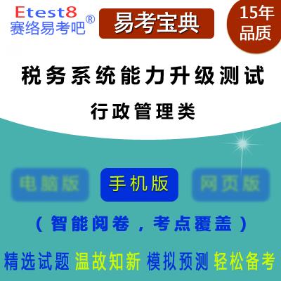2021年税务系统业务能力升级测试(行政管理类)易考宝典手机版