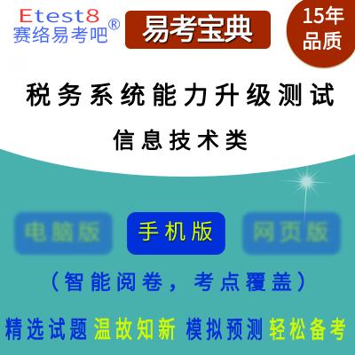2021年税务系统业务能力升级测试(信息技术类)易考宝典手机版