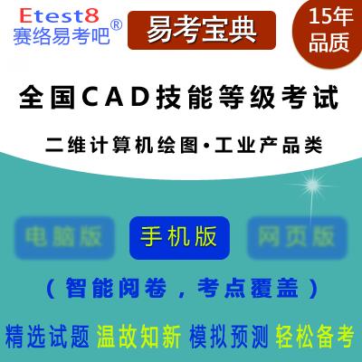 2021年全国CAD一级技能等级考试(二维计算机绘图・工业产品类)易考宝典手机版