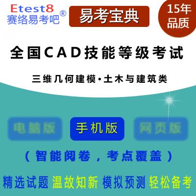 2021年全国CAD二级技能等级考试(三维几何建模・土木与建筑类)易考宝典手机版
