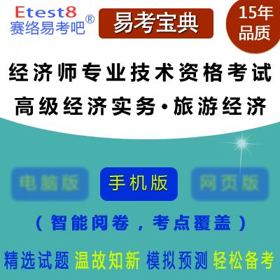 2021年高级经济师考试(旅游经济)易考宝典手机版