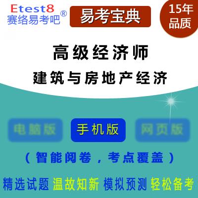 2021年经济师专业技术资格考试(高级经济实务・建筑与房地产经济)易考宝典手机版