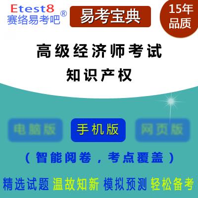 2021年高级经济师考试(知识产权)易考宝典手机版