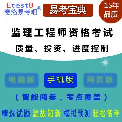 监理工程师资格考试(质量、投资、进度控制)易考宝典手机版